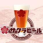 ビアレストラン 門司港地ビール工房 - 「サクラビール」大正2年にかつて初のビール工場で作られていた「サクラビール」を、当時の成分表を元に復刻醸造しました。
