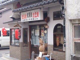 米澤たい焼店 - 鯛焼き?を持った恵比寿さんが待っている玄関