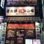 慶太郎餃子酒場 - 外観