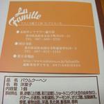 ラ・ファミーユ 三越高松店 -