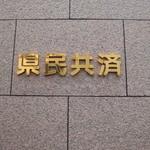 マーブル - 県民共済ビル