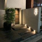 Koho - お店の入り口
