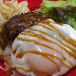 LOCOMOCO (w/French fries) - ロコモコ -(テイクアウトO.K!)