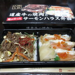ブルースカイ - 料理写真:道産牛の焼肉とサーモンハラス弁当 1080円 (2020.1)