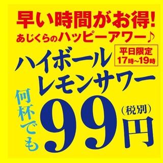 熱々肉汁餃子 あじくら