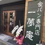 食パン専門店 一夢庵 -