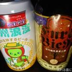 銀座NAGANO - 信州浪漫(アルクマ缶)&塩嶺麦酒(レッドエール)