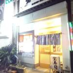 宝寿司 - 外観