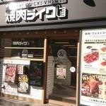焼肉ライク - 写真1