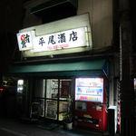 平尾酒店 -
