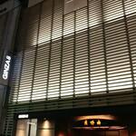 創作料理 櫻 - 銀座8丁目のビルですよ