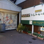 パン食菜館 トレトゥール - 刈谷駅南口から徒歩10分弱、刈谷市美術館と図書館の向かい