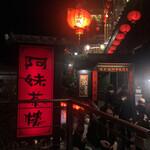 九份阿妹茶酒館 - 2020年2月。訪問