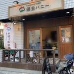 鎌倉バニー - 外観