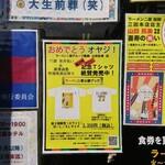 124896679 - 山田総帥、特選塾員選出おめでとうございます。