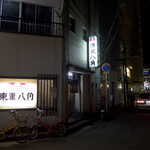 124898461 - JR千葉駅から徒歩12分、富士見の東にある「八角」。佐原市の地酒「東薫」の酒銘は、店内でもちらほら見掛ける