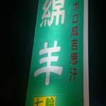 札幌ジンギスカン 綿羊 - 看板