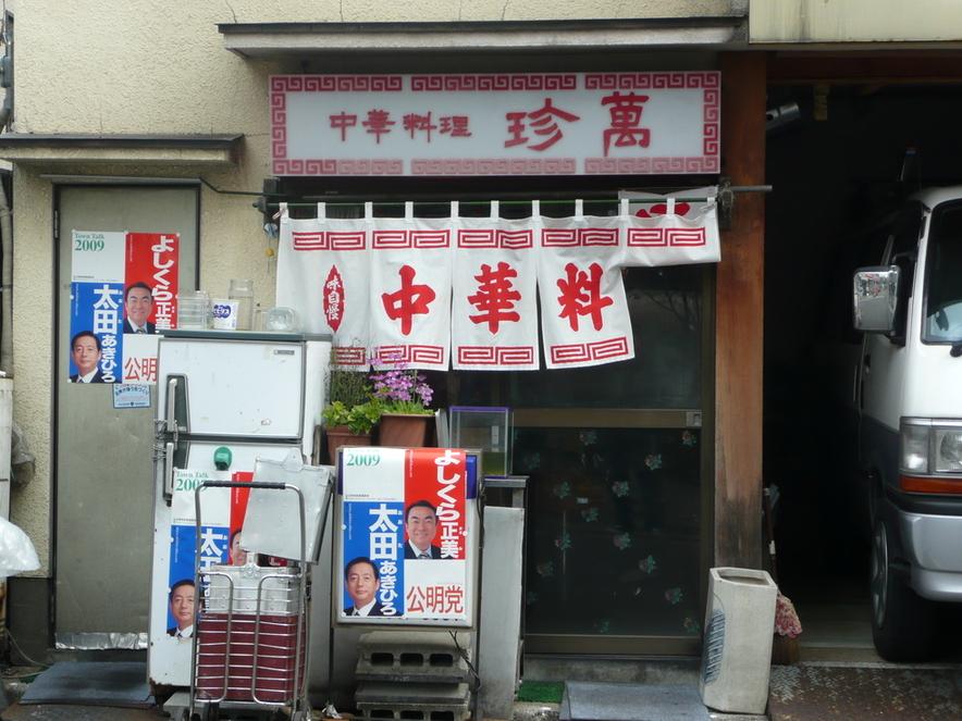中華料理 珍萬