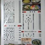 1249020 - 090303麺、飯、定食メニュー