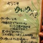 沖縄居酒屋ゆいゆい - ゆいゆいとはユイマール=助け合いの意