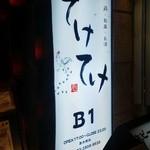 てけてけ - 看板@2012/4