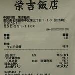 124914583 - レシートは8%扱いで本体価格591円
