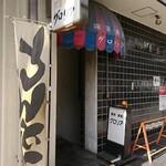 グロリア - 昭和への入口はこちらから…