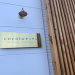 ココラキッチン - 入り口