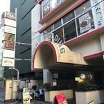 赤坂 多に川 - このビルの中2階です