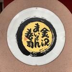 金沢まいもん寿司 - 御馳走様でした☆