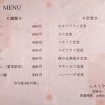 レストラン 鈴屋 -