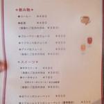 12496695 - 喫茶メニュー