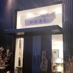 珈琲香房 楽風 -