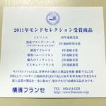横浜フランセ - 「モンドセレクション」20年連続受賞