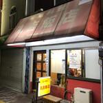 丸吉飯店 -