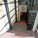 つるとんたん - 地階お店への階段