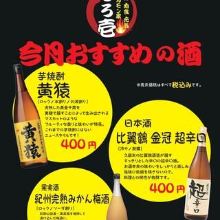 ◆◆今月のおすすめの酒◆◆