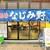 新・酒場 なじみ野 - 外観写真:入口