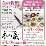 壱乃藏 - 春のお祝いコース