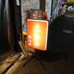 立呑み 魚椿 - 名古屋駅地下街を名鉄レジャック、名古屋モード学園方面に向かい、ミヤコ地下街に入って一番奥の右側の出口を出て、100mくらい行った先の交差点の右奥。