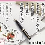 壱乃藏 - コミコミ歓送迎会プラン