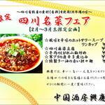 中国酒房 興慶 - 四川名菜フェア