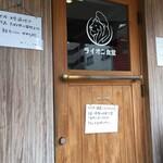 ライオン食堂 -
