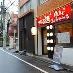 づゅる麺 豚あじ - 小さなお店です。