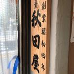 Akitaya - 昭和4年創業