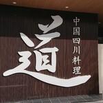 中国四川料理 道 -