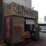 江ノ島らぁ麺 片瀬商店 - 店舗外観