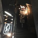 鶏ジロー - 外観写真: