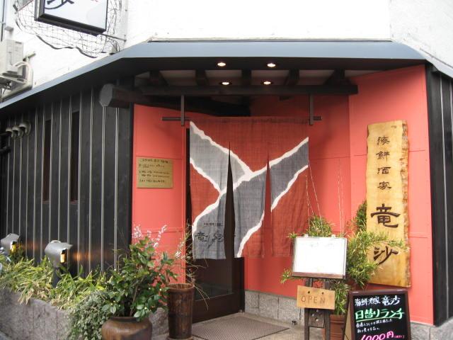 香港仔 竜沙
