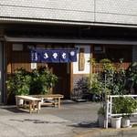 125587 - ほそ島や(千駄ヶ谷):店構え